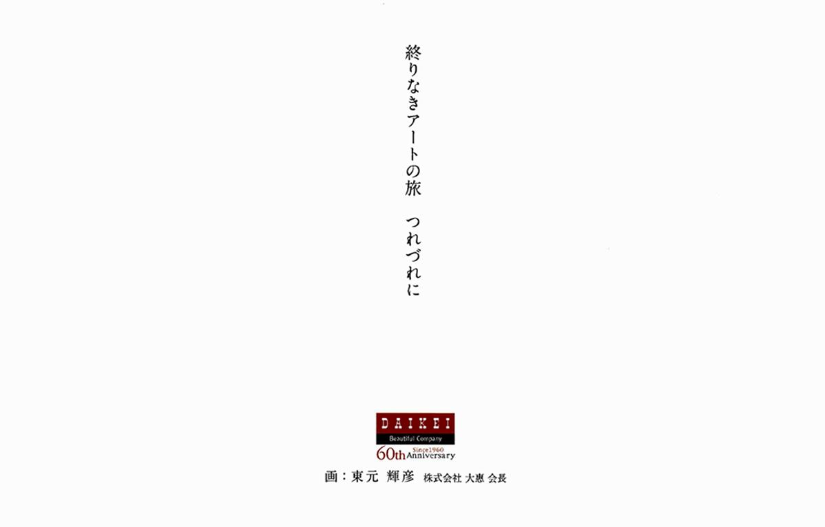 終りなきアートの旅 つれづれに 画:東元輝彦 株式会社大惠 会長