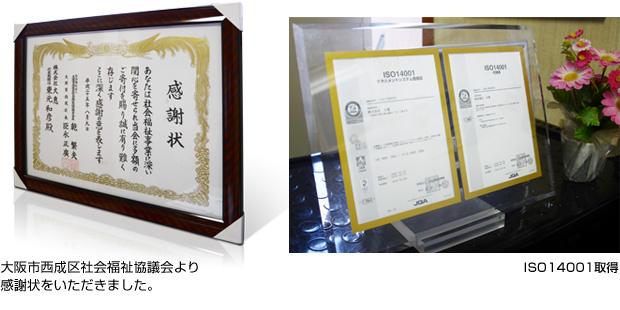 大阪市西成区社会福祉協議会より感謝状をいただきました。