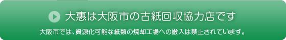 大惠は大阪市の古紙回収協力店です