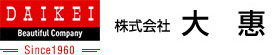 株式会社 大惠